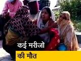 Video : देश प्रदेश : MP में मरीजों की मौत से परिजन बेखबर!