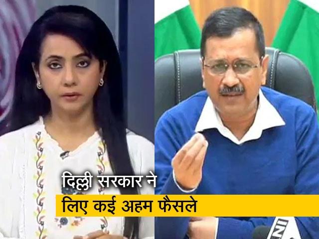 Videos : बड़ी खबर : दिल्ली में बेकाबू होता कोरोना, रिकॉर्ड नए मामले आए सामने