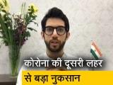 Video : पूरे देश को कोरोना की तीसरी लहर के प्रति सावधान रहना होगा :आदित्य ठाकरे