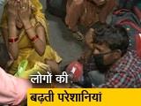 Video : लॉकडाउन के एलान के बाद का मंजर