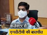 Video : कोरोना के बीच अहमदनगर में खराब व्यवस्था, वैक्सीनेशन और टेस्टिंग में परेशानी