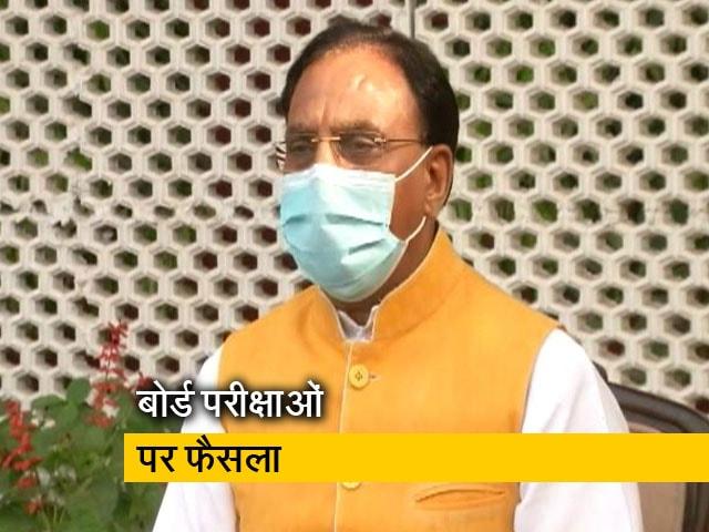 Videos : PM मोदी के साथ बैठक के बाद परीक्षाओं पर लिया फैसला : रमेश पोखरियाल निशंक