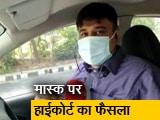 Video : कार है पब्लिक प्लेस, अकेले ड्राइवर को भी लगाना होगा मास्क : दिल्ली हाईकोर्ट