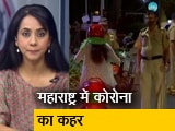 Video: देस की बात: महाराष्ट्र में कोरोना की भीषण मार, सोमवार से राज्य में नाइट कर्फ्यू