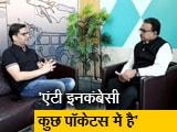 Video : Exclusive: PK को ममता बनर्जी की जीत का भरोसा, मगर PM की लोकप्रियता से इंकार नहीं