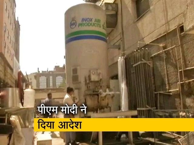 Videos : देश की 551 जिला अस्पतालों में ऑक्सीजन प्लांट लगाने का आदेश