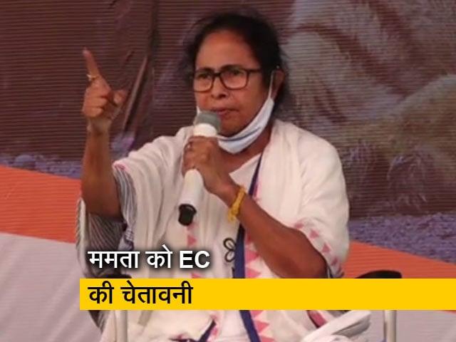 Video : ममता बनर्जी को चुनाव आयोग की चेतावनी