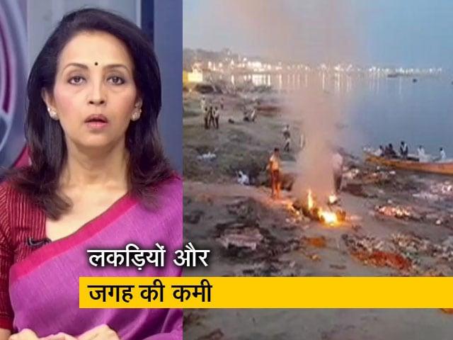 Videos : देस की बात : श्मशान की तस्वीरों से सरकारी झूठ उजागर