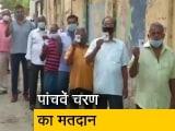 Video : पश्चिम बंगाल में पांचवें चरण का 45 सीटों पर मतदान