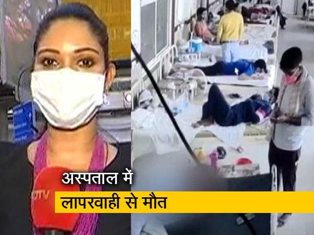 Videos : देश प्रदेश : मरीज की ऑक्सीजन हटाकर दूसरे को लगाई, मौत