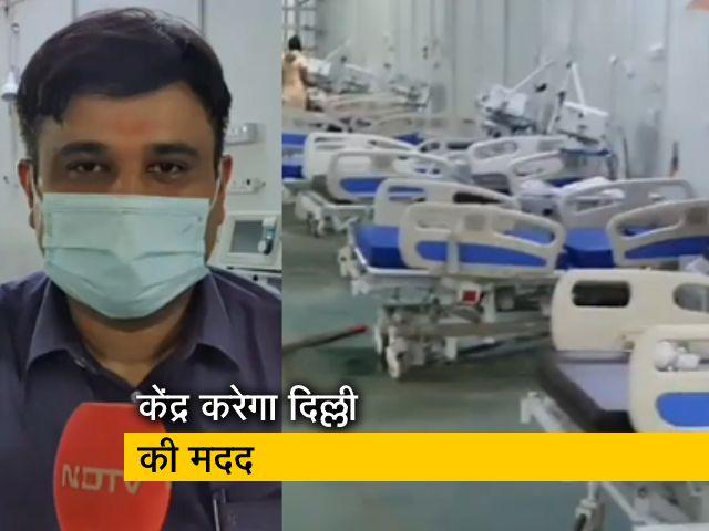 Videos : दिल्ली को मिलने जा रहा केंद्र सरकार का 'हेल्पिंग हैंड'
