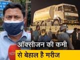 Video : क्या ऐसे हैंडल होगी नेशनल ऑक्सीजन इमरजेंसी?