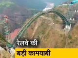 Video: एफिल टावर से ऊंचा है चिनाब नदी पर बन रहा रेलवे पुल, देखिए...
