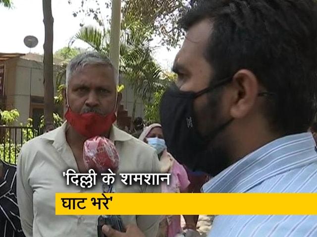 Videos : दिल्ली के श्मशान घाटों में लगी है भीड़, शवों के लिए जगह नहीं