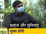Video : दिल्ली में DRDO का नया कोविड अस्पताल हो रहा शुरू : डीआरडीओ चीफ