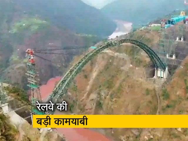 Videos : एफिल टावर से ऊंचा है चिनाब नदी पर बन रहा रेलवे पुल, देखिए...