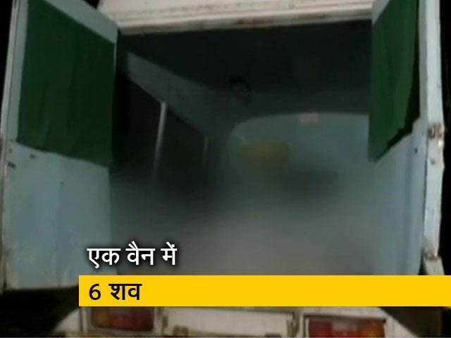 Videos : देश-प्रदेश : महाराष्ट्र के अहमदनगर में एक वैन में ले जाए गए 6 शव, प्लास्टिक बैग में रखे गए थे एक साथ