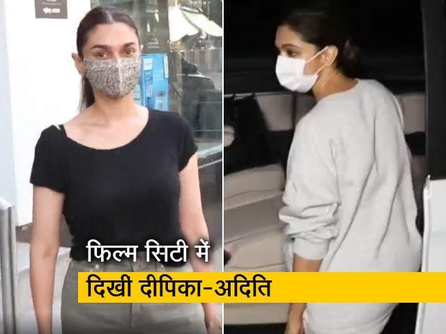 Videos : मुंबई की 'फिल्म सिटी' में दिखीं दीपिका पादुकोण समेत ये अभिनेत्रियां