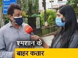 Video : नासिक में कोरोना से बिगड़ते हालात, श्मशान के बाहर लाइन