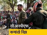 Video : नक्सलियों ने सीआरपीएफ कमांडो को छोड़ा, 100 घंटे रहे कब्जे में