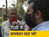 Video : दिल्ली के श्मशान घाटों में लगी है भीड़, शवों के लिए जगह नहीं