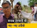Video : यूपी पंचायत चुनाव: कहीं दूध तो कहीं दवा की वैन से हो रही है शराब की तस्करी
