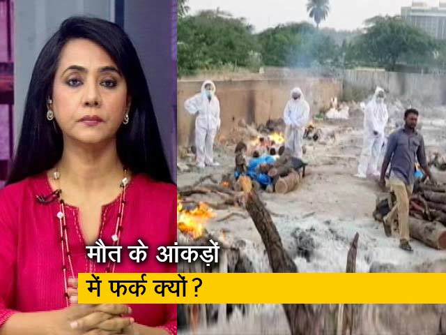 Videos : देस की बात : कोरोना से मौत का बढ़ता ग्राफ, श्मशान घाट-शिवराज सरकार के आंकड़े अलग!