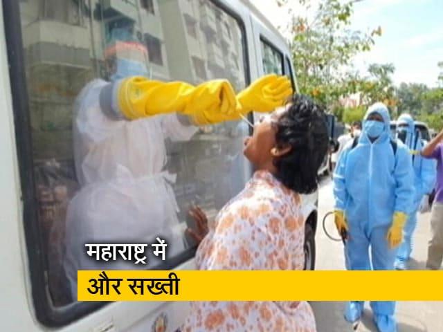 Videos : महाराष्ट्र : इन 6 राज्यों से आने वालों के लिए RT-PCR रिपोर्ट जरूरी