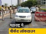 Video : महाराष्ट्र में वीकेंड लॉकडाउन लगा, पुलिस की तैनाती बढ़ाई गई