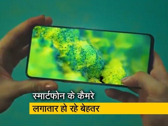 Video : [SPONSORED] CV-ISP ने स्मार्टफोन कैमरे को किया और बेहतर, जानें इसके फायदे