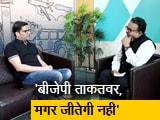 Video : अपने प्रतिद्वंद्वी को कम करके नहीं आंकता हूं : प्रशांत किशोर