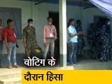 Videos : पश्चिम बंगाल में वोटिंग के दौरान हिंसा, 4 लोगों की मौत
