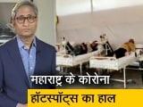 Video: रवीश कुमार का प्राइम टाइम : कोरोना से जंग में कहीं ऑक्सीजन सिलेंडर की कमी तो कहीं बेड की किल्लत
