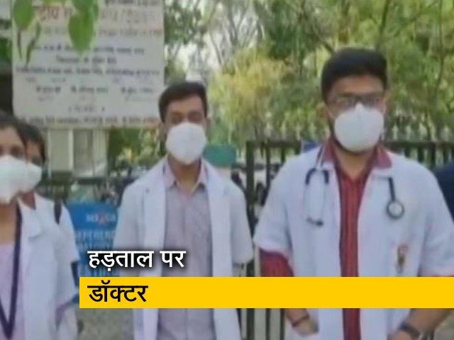 Videos : पुणे : कोरोना के बीच 300 रेजिडेंट डॉक्टर हड़ताल पर
