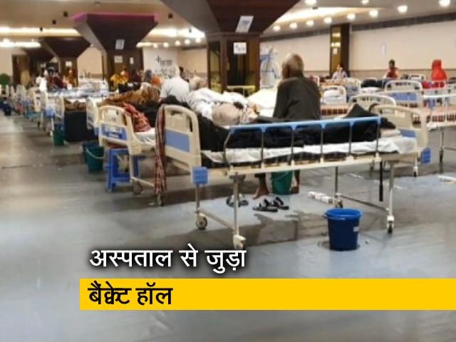 Videos : दिल्ली में अस्पताल से जुड़ा बैंक्वेट हॉल, बेड की कमी को किया जा रहा है पूरा