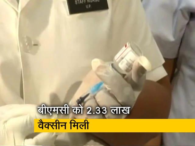 Videos : मुंबई: बंद हुए 71 कोविड वैक्सीनेशन सेंटर में से 62 केंद्र फिर से शुरू