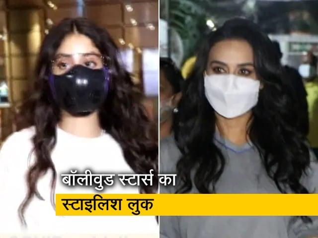 Videos : जाह्नवी कपूर से लेकर प्रीति जिंटा तक खूबसूरत अंदाज में दिखीं बॉलीवुड एक्ट्रेस