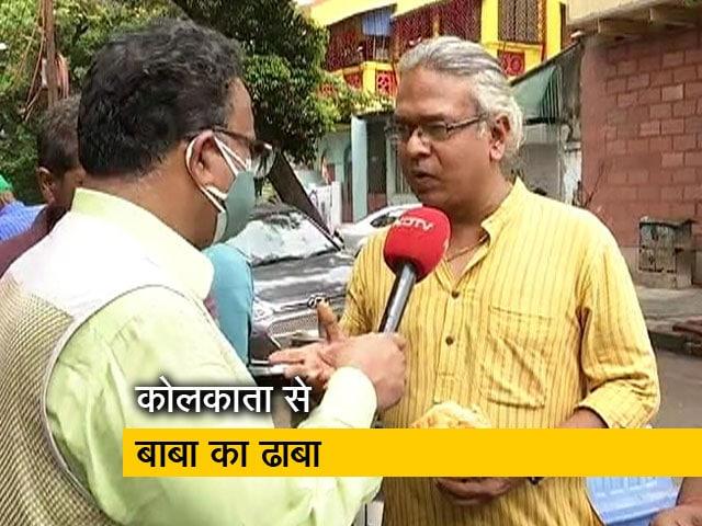 Video : बाबा का ढाबा: क्या है कोलकाता की जनता की राय, इन मुद्दों पर चर्चा चाहते हैं लोग