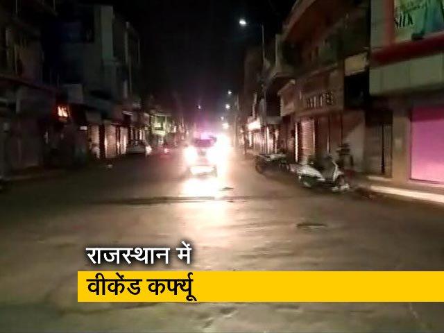 Videos : राजस्थान में बढ़ते कोरोना के बीच वीकेंड कर्फ्यू लगाया गया