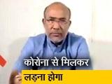 Video : जनता की मदद से रोकना होगा कोरोना का संक्रमण : बीरेन सिंह
