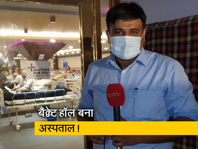 Videos : दिल्ली में बैंक्वेट हॉल बना अस्पताल का विकल्प