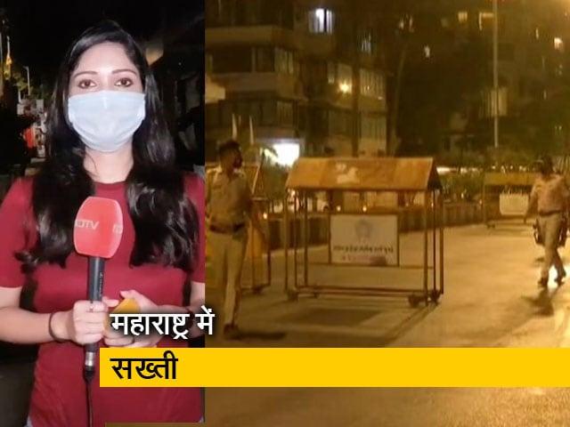 Videos : सिटी सेंटर : महाराष्ट्र में कोरोना की रोकथाम के लिए सख्त पाबंदियां
