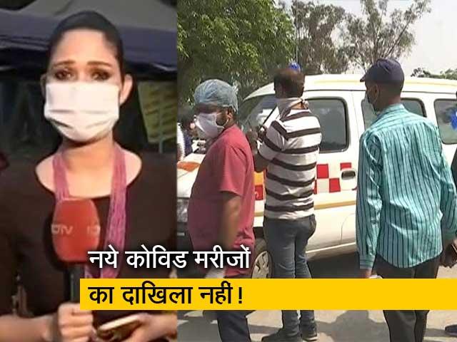 Videos : देश-प्रेदश: दिल्ली के सरदार पटेल कोविड केयर सेंटर का ये है हाल!