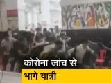 Video : बिहार : कोरोना जांच कराए बिना ही  भागे यात्री, वीडियो हो रहा वायरल