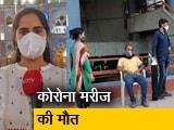 Video : मरीज ने ऑक्सीजन मास्क लगाकर दिया था धरना, अस्पताल में मौत
