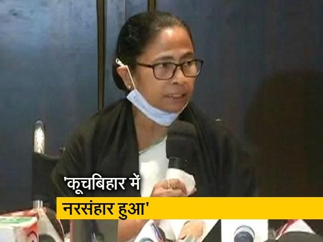 Videos : कूचबिहार हिंसा पर बंगाल में सियासी खींचतान, ममता बनर्जी हुईं हमलावर
