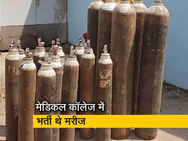 Videos : मध्य प्रदेश: शहडोल में ऑक्सीजन की कमी से 6 कोरोना मरीजों की मौत
