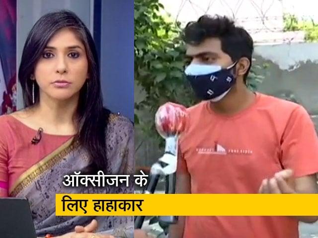 Video : इंडिया@9: दिल्ली के जयपुर गोल्डन अस्पताल में ऑक्सीजन न मिलने से 25 मरीजों की मौत