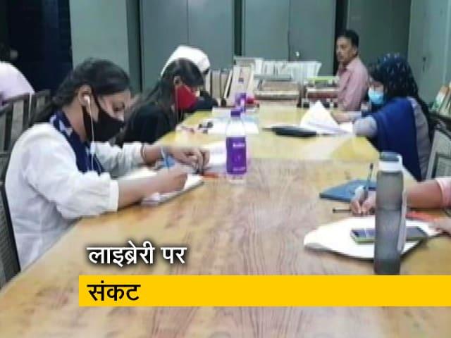Videos : क्या बिहार सरकार खुदाबख्श लाइब्रेरी तोड़ने जा रही है?