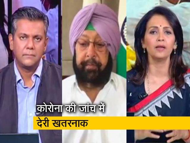 Videos : लक्षण हैं तो खुद तय न करें कि कोरोना है या नहीं, समय पर अस्पताल जाएं :अमरिंदर सिंह